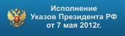 Исполнение Указов Преидента от 07 мая 2012 года