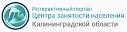 Интерактивный портал Центра занятости населения Калининградской области