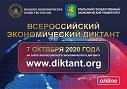 Всероссийская образовательная акция «Экономический диктант»