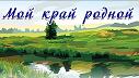 Областной конкурс рисунков «Друзья родного края»