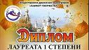 Золотая Вологда