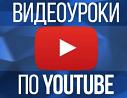 #времяучиться. Школьные уроки на youtube