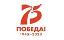 75-лет Победы в Великой Отечественной войне 1941-1945 годов