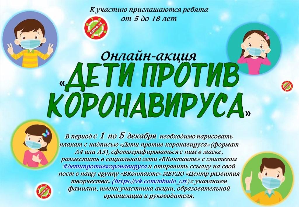 Онлайн-акция «Дети против коронавируса»