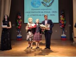 Подвели итоги конкурсов профессионального мастерства «Учитель года-2020» и «Воспитатель года-2020»