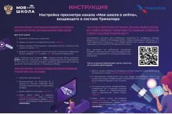 ИНСТРУКЦИЯ Настройка просмотра канала «Моя школа в online», вещающего в составе Триколора