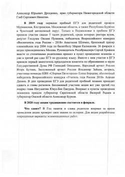 """Всероссийская акция """"День сдачи ЕГЭ родителями"""""""