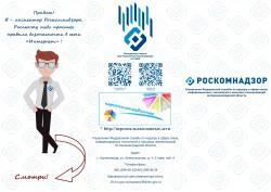 Тематический Буклет «Простые правила безопасности в сети Интернет»