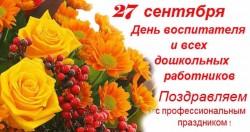 День воспитателя и всех дошкольных работников!